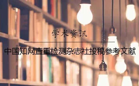 中国知网查重检测杂志社投稿参考文献算吗