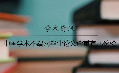 中国学术不端网毕业论文查重有几份检查报告?