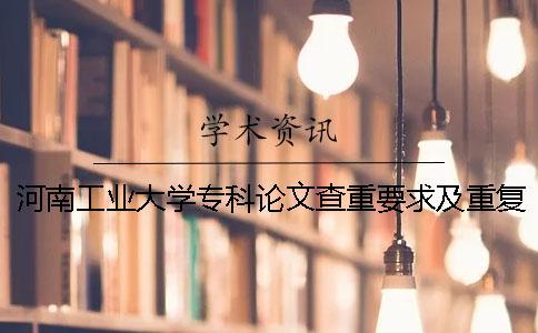 河南工业大学专科论文查重要求及重复率