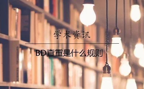 BD查重是什么规则