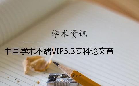 中国学术不端VIP5.3专科论文查重