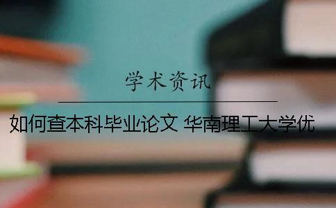 如何查本科毕业论文? 华南理工大学优秀本科毕业论文