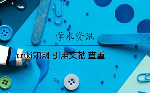 cnki知网 引用文献 查重