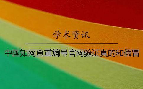 中国知网查重编号官网验证真的和假冒