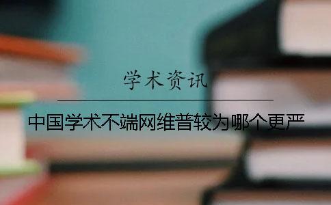 中国学术不端网维普较为哪个更严