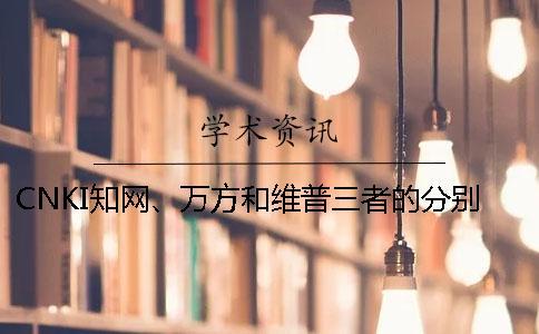 CNKI知网、万方和维普三者的分别是什么?