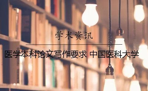 医学本科论文写作要求 中国医科大学医学论文写作基础