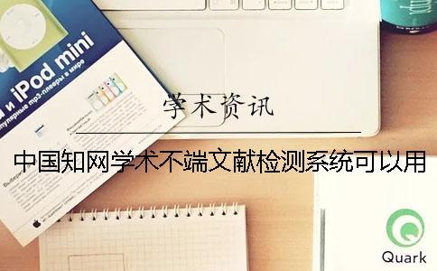 中国知网学术不端文献检测系统可以用来检测论文吗?