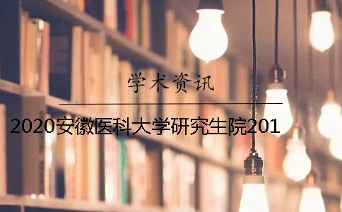 2020安徽医科大学研究生院2018届毕业论文知网查重的通知