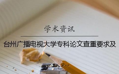 台州广播电视大学专科论文查重要求及重复率一
