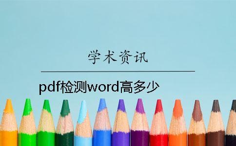 pdf检测word高多少