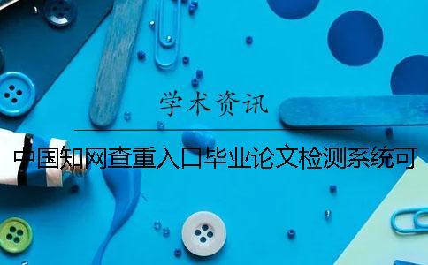 中国知网查重入口毕业论文检测系统可以测验外语毕业论文吗?