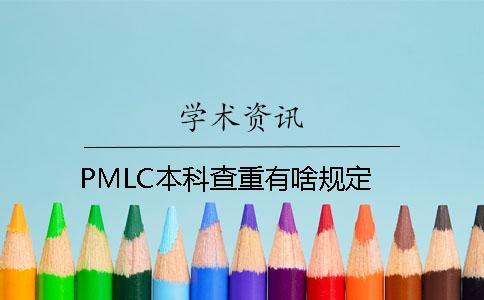 PMLC本科查重有啥规定?