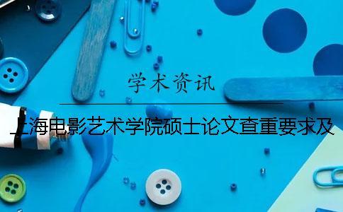 上海电影艺术学院硕士论文查重要求及重复率