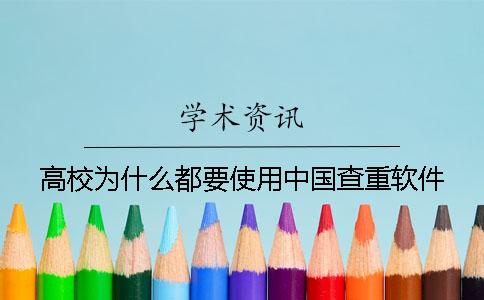 高校为什么都要使用中国查重软件?
