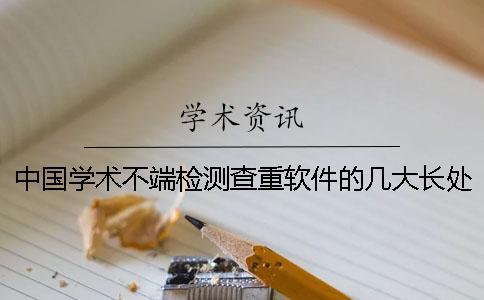 中国学术不端检测查重软件的几大长处