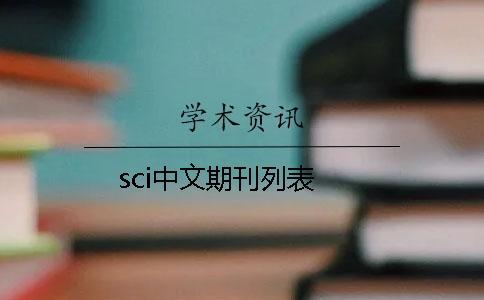 sci中文期刊列表