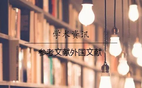 参考文献外国文献