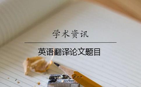 英语翻译论文题目