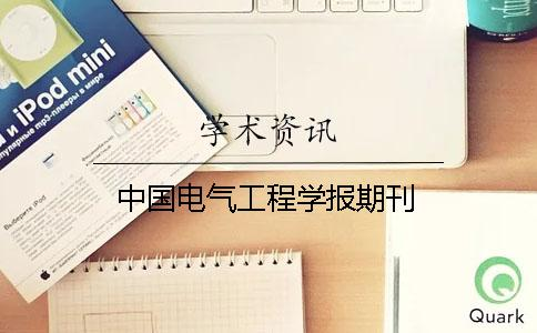 中国电气工程学报期刊