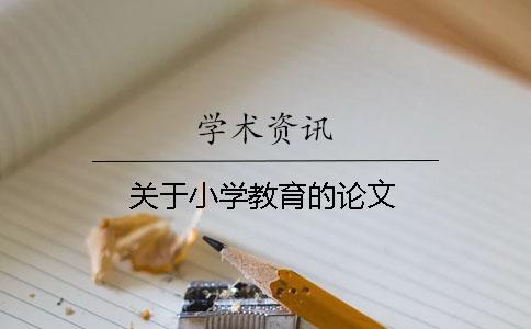 关于小学教育的论文