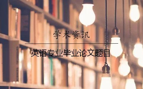 英语专业毕业论文题目