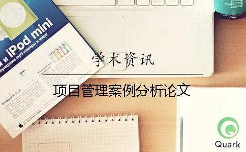 项目管理案例分析论文
