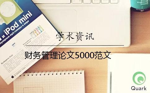 财务管理论文5000范文