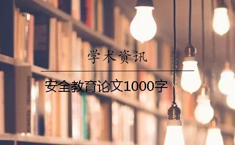 安全教育论文1000字
