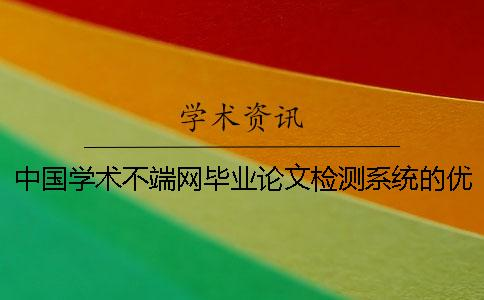 中国学术不端网毕业论文检测系统的优点