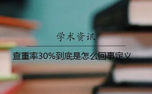 查重率30%到底是怎么回事定义?