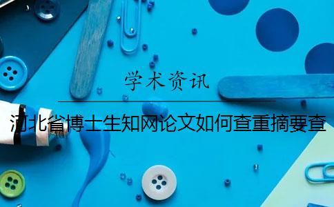 河北省博士生知网论文如何查重?摘要查重吗?