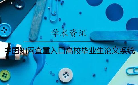 中国知网查重入口高校毕业生论文系统