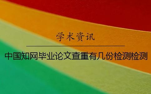 中国知网毕业论文查重有几份检测检测报告?
