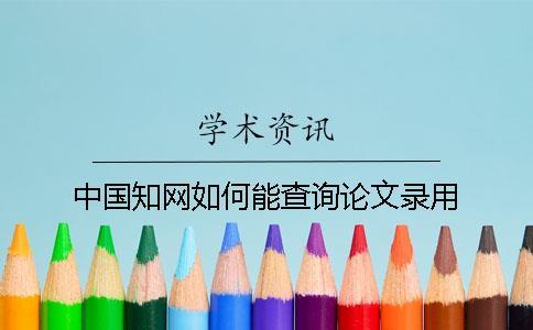 中国知网如何能查询论文录用