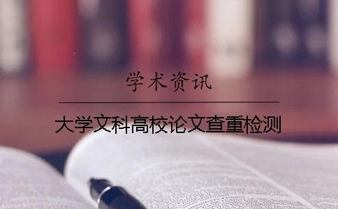 大学文科高校论文查重检测