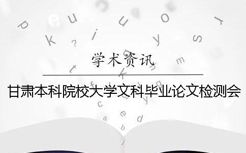 甘肃本科院校大学文科毕业论文检测会查英文文献吗?