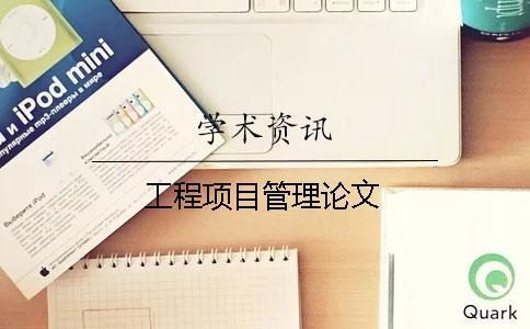 工程项目管理论文
