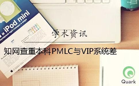 知网查重本科PMLC与VIP系统差别有多大可以混用吗