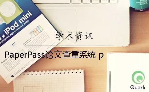PaperPass论文查重系统 paperpass为什么两次查重不一样
