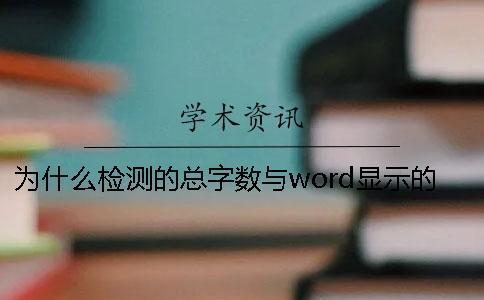 为什么检测的总字数与word显示的不一致?