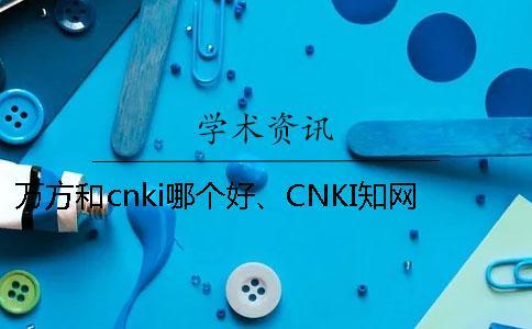 万方和cnki哪个好、CNKI知网、学术不端网和维普三个的区别是哪一个?